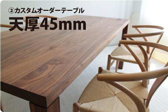 天然木オーダーテーブル通販コネクト:オーダーテーブル45mm
