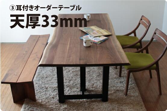 天然木オーダーテーブル通販コネクト:耳付オーダーテーブル33mm