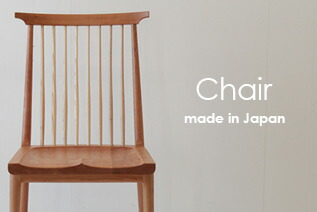 Chair(made in Japan)