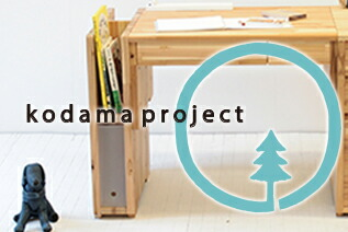 Kodamaプロジェクト