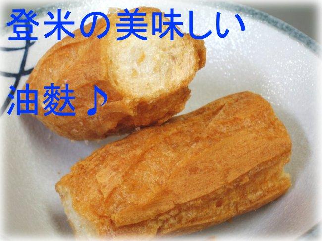 油麩登米とめ油麩丼