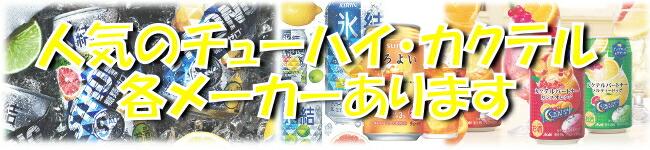 缶チューハイ メーカー・種類ともに豊富に取り揃えております。