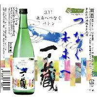 【一ノ蔵 限定酒 】