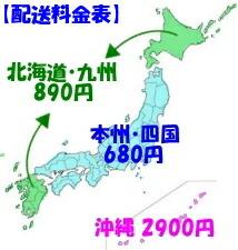 生涯スポーツ用品取扱店の水谷商会配送料金表です。沖縄は2900円、北海道と九州は890円、本州と四国は680円になります。丁寧なお届け品質のクロネコヤマトで配送いたします。