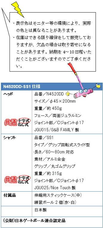 ・表示色はモニター等の環境により、実際の色とは異なることがあります。・在庫はできる限り確保をして販売しておりますが、欠品の場合は取り寄せになることがあります。納期を4~10日程いただくことがございますのでご了承ください。N4520DD-SS1-B仕様、ヘッド品番/N4520DD、サイズ/φ45×200mm、重量/約450g、フェース/両面ジュラルミン、ジョイント部/Cジョイントφ17、JGU015 G&B FAMILY製、シャフト品番/SS1、タイプ/グリップ回転式スライド型、長さ/60~80cm対応、素材/アルミ合金製、グリップ/丸ゴムグリップ、重量/約315g、ジョイント部/Cジョイントφ17、JGU-025 Nice Touch製 付属品/伸縮スティックケース(中)練習ボール2個(赤・白) 日本製(公財)日本ゲートボール連合認定品