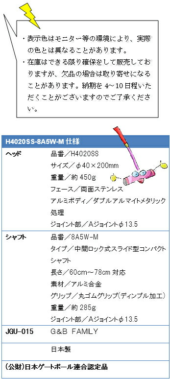 ・表示色はモニター等の環境により、実際の色とは異なることがあります。・在庫はできる限り確保をして販売しておりますが、欠品の場合は取り寄せになることがあります。納期を4~10日程いただくことがございますのでご了承ください。H4020SS-8A5W-M仕様、ヘッド品番/H4020SS、サイズ/φ40×200mm、重量/約450g、フェース/両面ステンレス、アルミボディ/ダブルアルマイト処理、ジョイント部/Aジョイントφ13.5、シャフト品番/8A5W-M、タイプ/中間ロック式スライド型コンパクト、長さ/60~78cm対応、素材/アルミ合金、グリップ/丸ゴムグリップ(ディンプル加工)、重量/約285g、ジョイント部/Aジョイントφ13.5、JGU-015G&B FAMILY、日本製、(公財)日本ゲートボール連合認定品