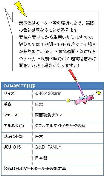 ・表示色はモニター等の環境により、実際の色とは異なることがあります。・受注を受けてから生産いたしますので、納期までは1週間~10日程度かかる場合があります。(正月・黄金週間・お盆などのメーカー長期休暇時は2週間程度お時間をいただく場合があります。)O-H4020TT仕様 サイズ φ40×200mm 重さ 任意 フェース 両面硬質チタン アルミボディ ダブルアルマイトメタリック処理 ジョイント部 任意 JGU-015 G&B FAMILY日本製(公財)日本ゲートボール連合認定品