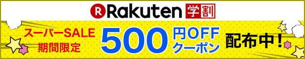 学割500円OFFクーポン