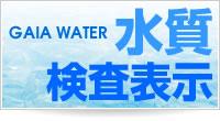 水質検査表示