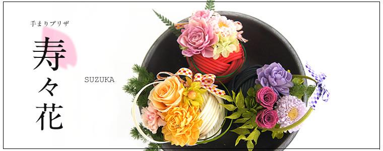 和風 寿々花