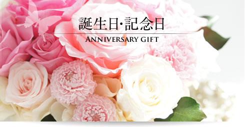 誕生日や記念日には枯れないお花プリザーブドフラワーがお勧めです