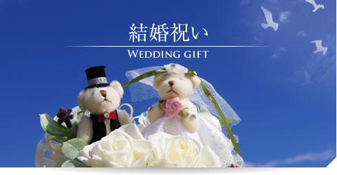 結婚祝いの祝電にぬいぐるみ付きフラワー電報