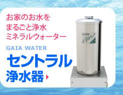 セントラル浄水器ガイアウォーター
