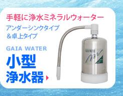 小型浄水器ガイアウォーター
