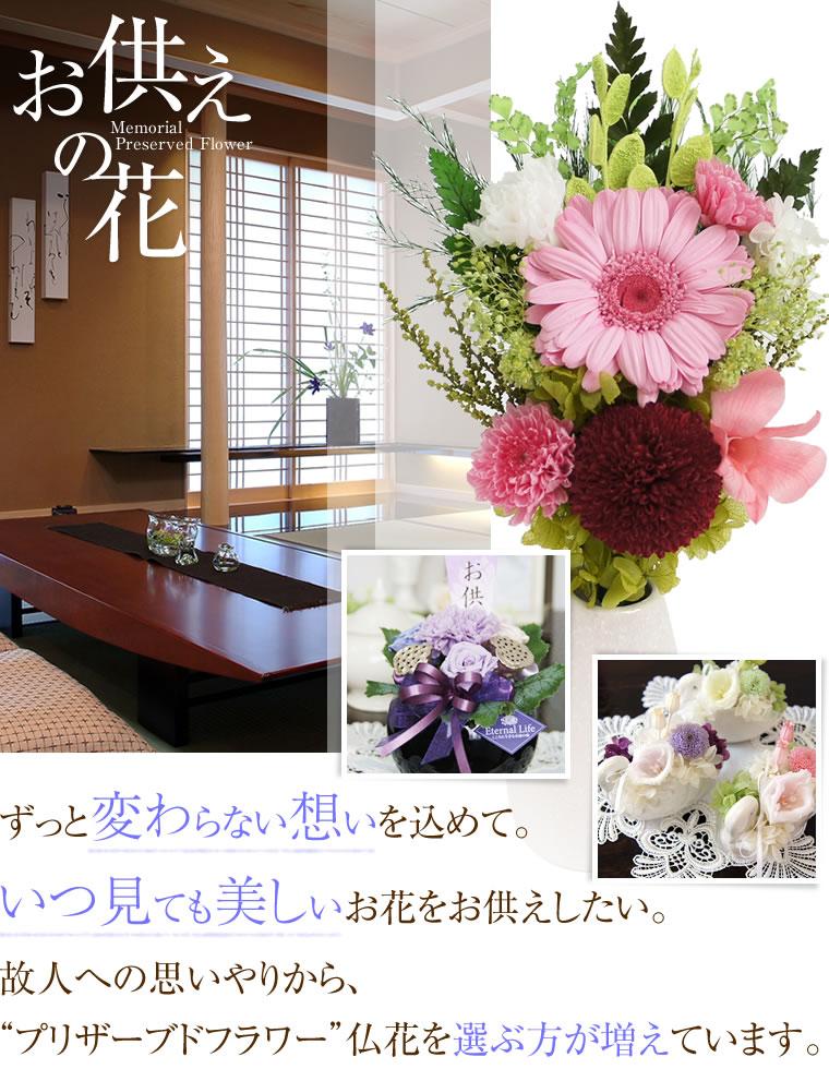 プリザーブドフラワー供花