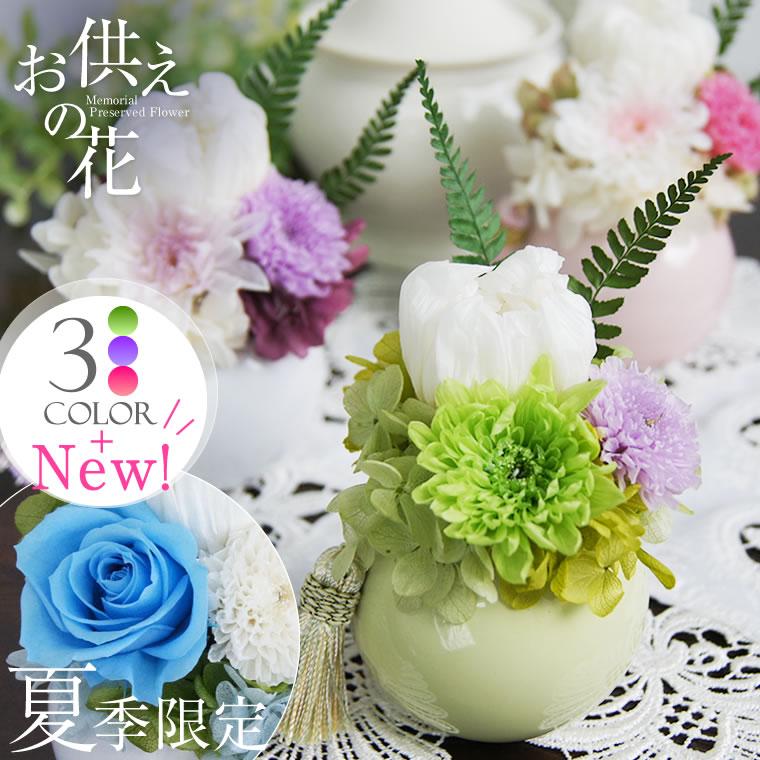 お供えの花 プリザーブドフラワー仏花