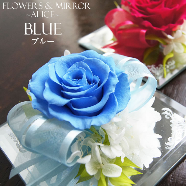 鏡の上のアレンジ。プリザーブドフラワーのバラ、アリス、ブルー