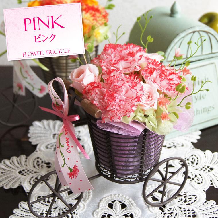 母の日やお誕生日に。プリザーブドフラワーのカーネーション、お花の三輪車、ピンク