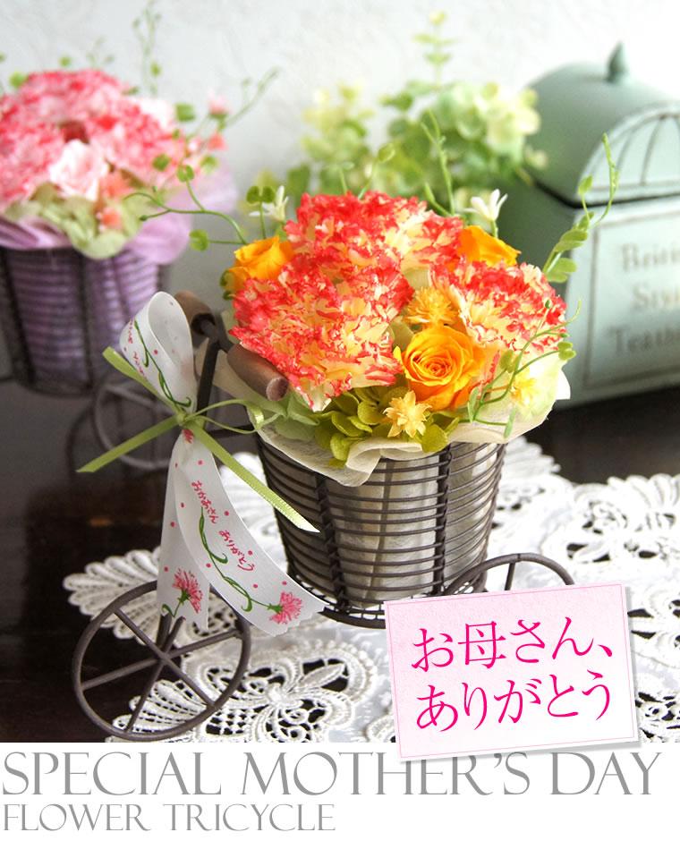 母の日やお誕生日に。プリザーブドフラワーのカーネーション、お花の三輪車