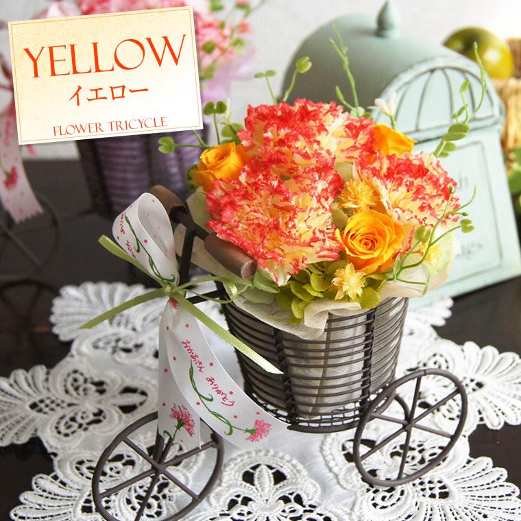 母の日やお誕生日に。プリザーブドフラワーのカーネーション、お花の三輪車、イエロー