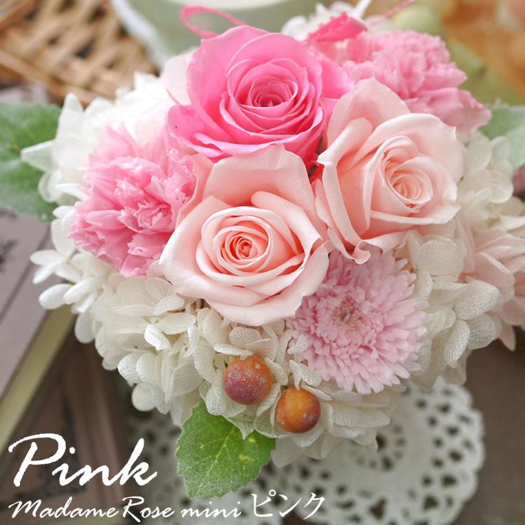 プリザーブドフラワー ピンク