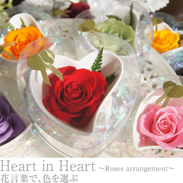 花言葉で色を選ぶ、プリザーブドフラワーのバラ