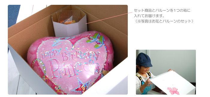 誕生日のお祝いに可愛いバルーンの贈り物