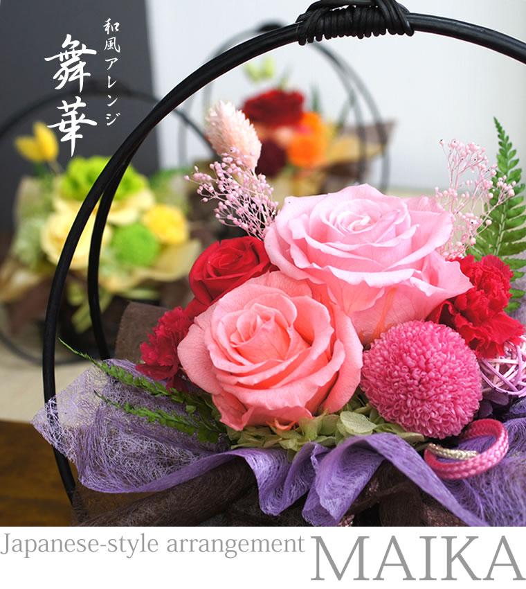 プリザーブドフラワー 還暦 喜寿 米寿 お祝いの花 和風アレンジ舞華