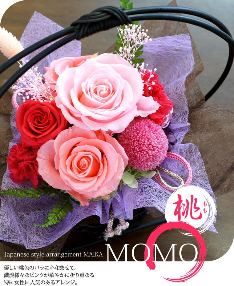 プリザーブドフラワー ピンクのバラ お祝いの花 和風アレンジ舞華、桃