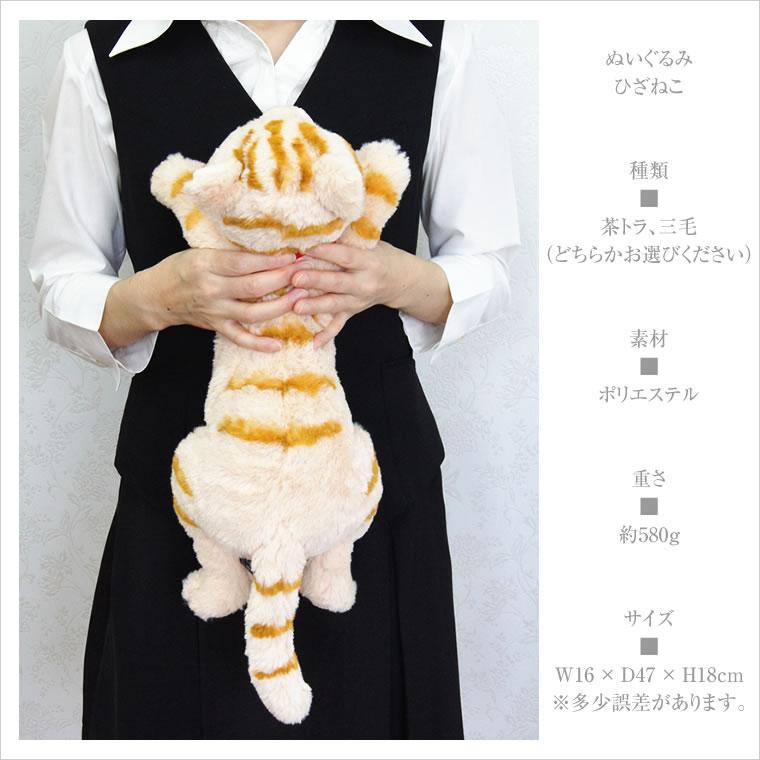 猫のぬいぐるみ、ひざねこサイズ