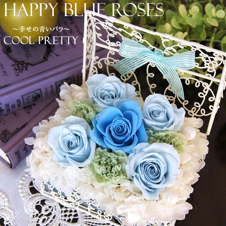 ブルーローズ 青いバラのアレンジ
