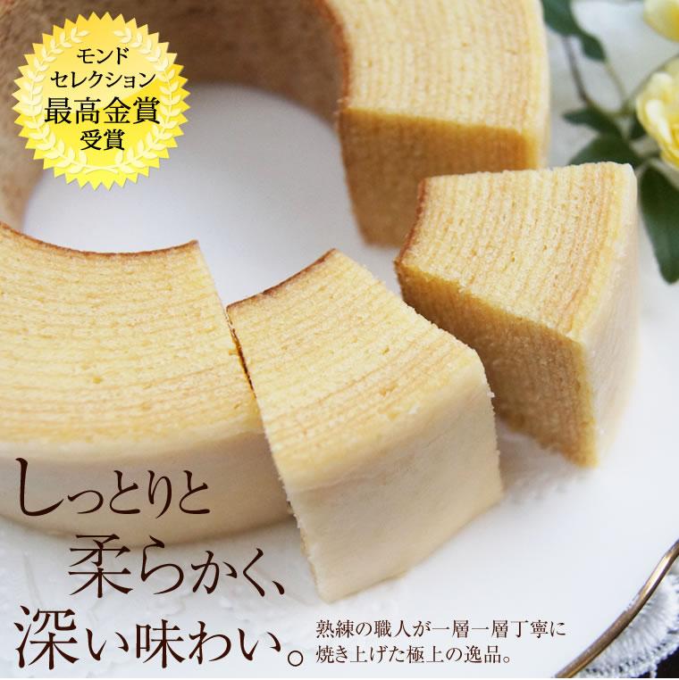 母の日 スイーツ モンド・セレクション金賞受賞