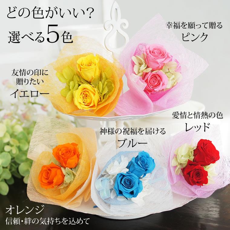 選べる5色 プリザーブドフラワー 花束