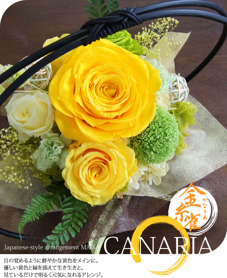 プリザーブドフラワー イエロー グリーン ローズ お祝いの花 和風アレンジ舞華、カナリア