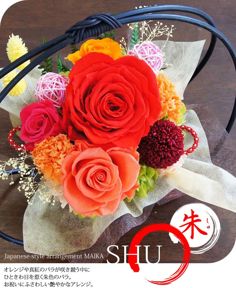 プリザーブドフラワー 赤いバラ お祝いの花 和風アレンジ舞華、朱
