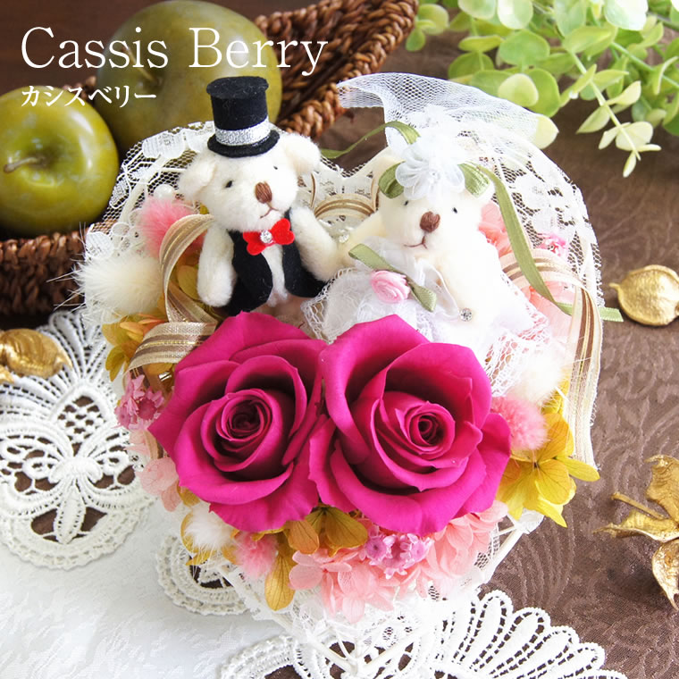 結婚のお祝いに贈る花ギフト、カシスベリー