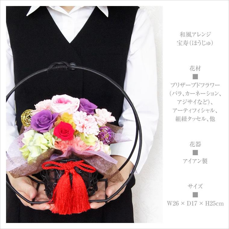 プリザーブドフラワー 還暦 喜寿 お祝いの花 和風アレンジ宝寿、サイズ