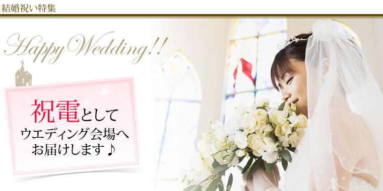 結婚祝い 電報