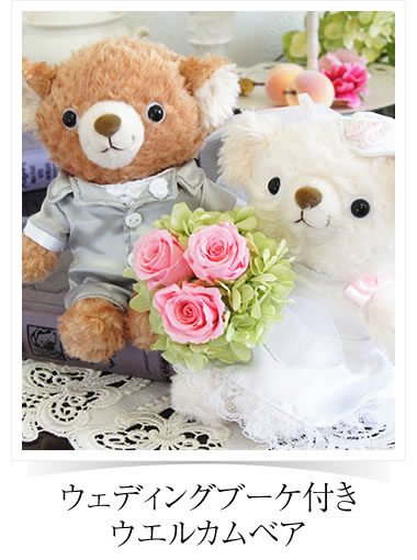 ウエルカムドールで結婚祝いギフト、ぬいぐるみ電報