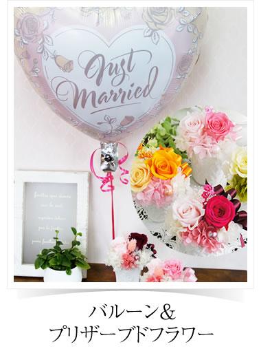 プリザーブドフラワーアレンジとセットの結婚祝いギフト、バルーン電報