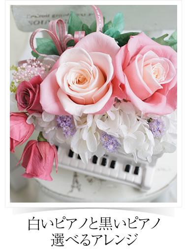 プリザーブドフラワーで結婚祝いギフト、フラワー電報