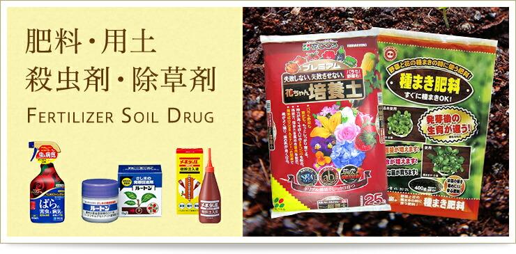 肥料・用土・殺虫剤・除草剤