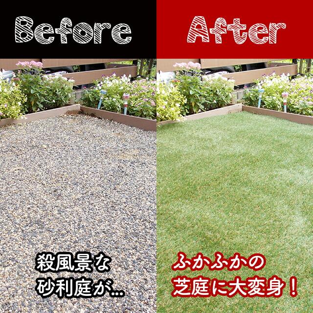 殺風景な砂利庭が…ふかふかの芝庭に大変身! Before After