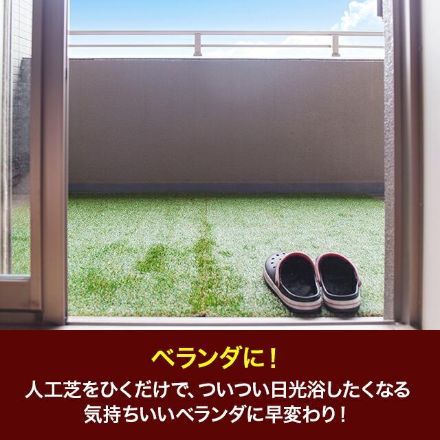 ベランダに!人工芝をひくだけで、ついつい日光浴したくなる気持ちいいベランダに早変わり!