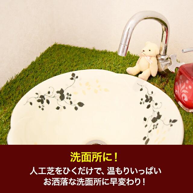 洗面に!人工芝をひくだけで、ぬくもりいっぱいお洒落な洗面所に早変わり!