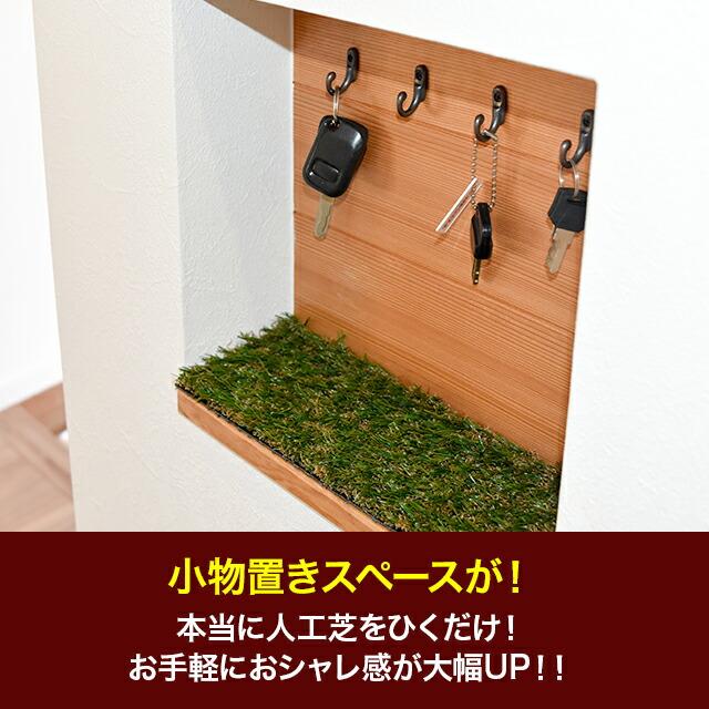 小物置きのスペースが!本当に人工芝をひくだけお手軽におシャレ感が大幅UP!!
