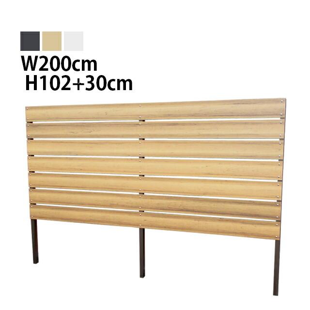 目隠しフェンス ボーダー1型W2000 埋込タイプ 標準色 [幅200cm×高さ102cm 隙間1cm]