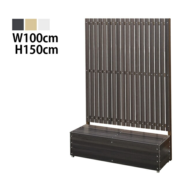 目隠しフェンス ストライプ3型 BOX付 標準色 [幅100cm×高さ150cm 隙間約1.1cm]
