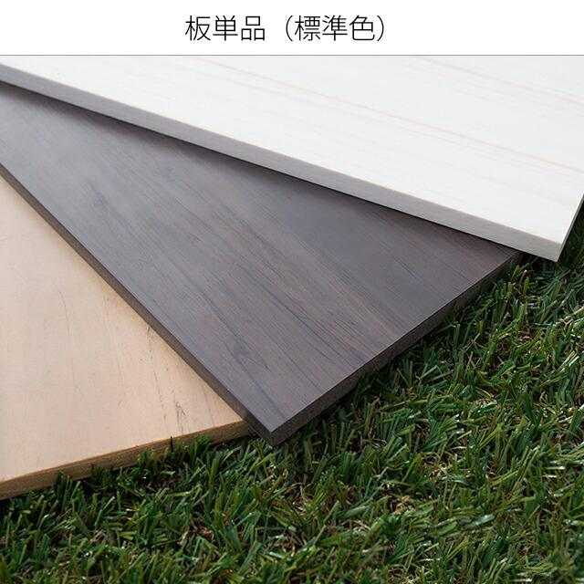 板単品標準色