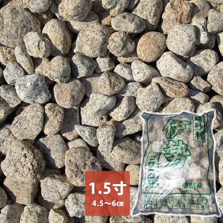 国産 伊勢砂利 1.5寸(小袋) 粒:45〜60mm 約20kg×1袋